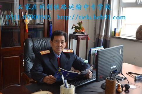 石家庄同创铁路运输学校领导.jpg