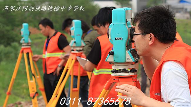 铁道施工与养护(工程测量)