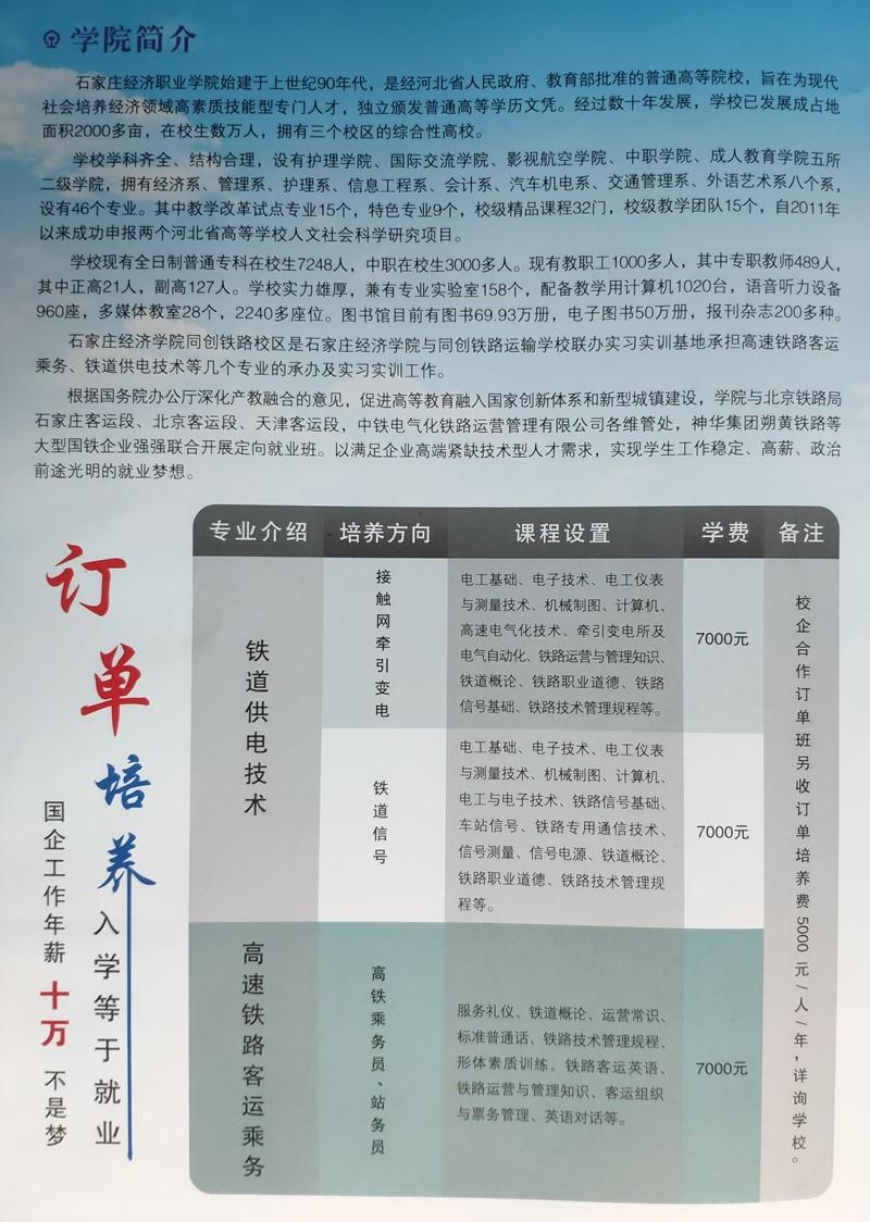 石家庄同创铁路运输中专学校大专班