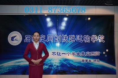 石家庄铁路学校.jpg